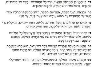 Esther.9.Hebrew
