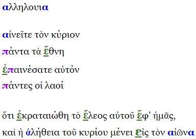 How (non-) Jewish the Ψαλμοὶ? | BLT