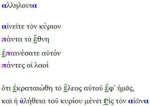 Psalmoi.117