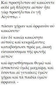 LXX.Greek.Exodus.22